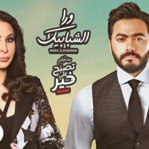 Wara El Shababik